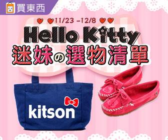 udn買東西 - Hello Kitty迷妹選物清單