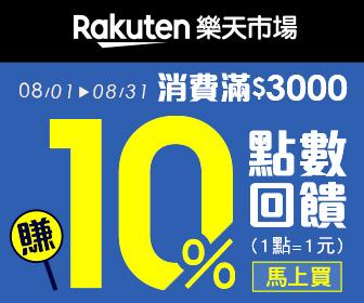 樂天市場 - 滿3000最高樂天點數10%