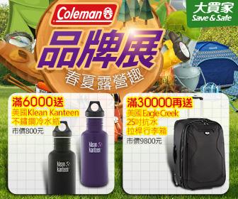 大買家量販網路店 - 【春夏露營趣】Coleman滿額送好禮