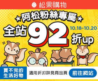 松果購物 - 阿松送福利 粉絲專屬今日結帳92折起!