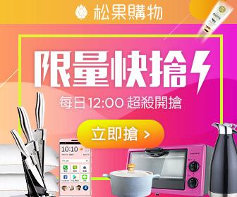 松果購物 - 限量快搶每天12:00準時開賣!