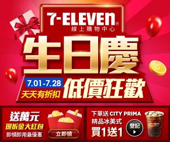 7-ELEVEN線上購物中心 - 生日慶!萬元現折金大禮包立即領!