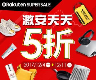 樂天市場 - Super sale天天五折+點數25倍