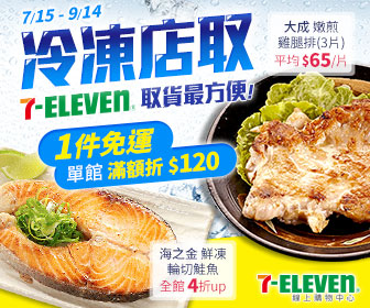 7-ELEVEN線上購物中心 - 冷凍超取1件免運!滿$999再折$120