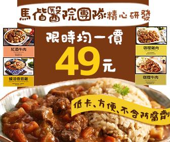 大買家量販網路店 - 【799免運】馬偕調理包均一價49元