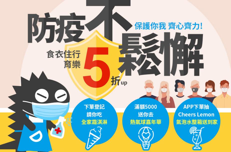 friDay購物 - 防疫不鬆懈,食衣住行育樂5折up~