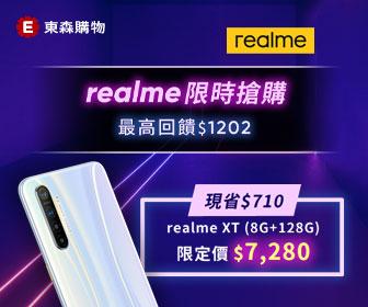 ETmall東森購物網 - realme最高回饋$1,202