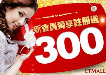 東森購物網 - 新會員註冊送300