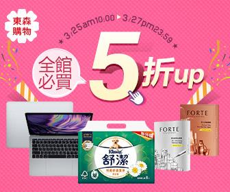 ETmall東森購物網 - 全館必買5折up