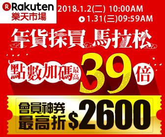 樂天市場 - 年貨採買馬拉松 點數加碼最高39倍!
