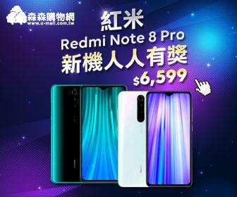 森森購物網 - 紅米Note 8 Pro