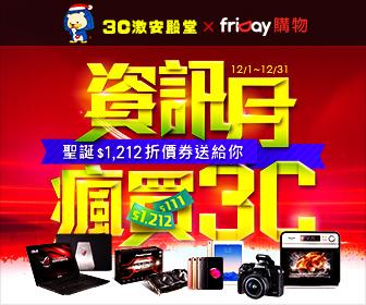 friDay購物 - 資訊月瘋買3c