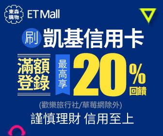 ETmall東森購物網 - 刷凱基最高回饋20%