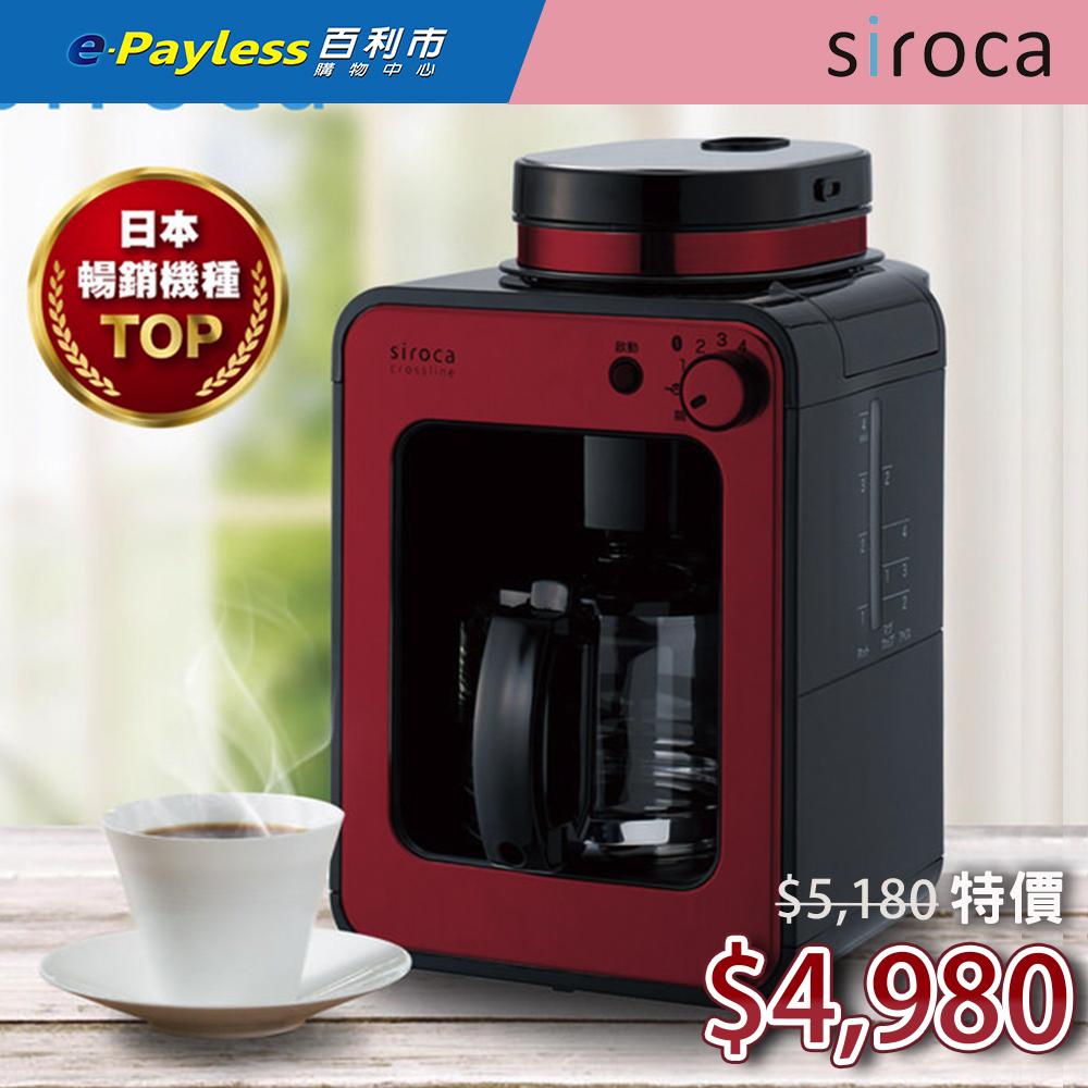 百利市購物中心 - 日本Siroca自動研磨悶蒸咖啡免運特價