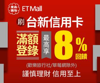ETmall東森購物網 - 刷台新最高回饋8%