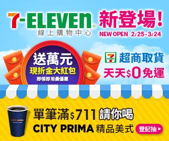 7-ELEVEN線上購物中心 -開站送萬元紅包X不限金額超取免運!!