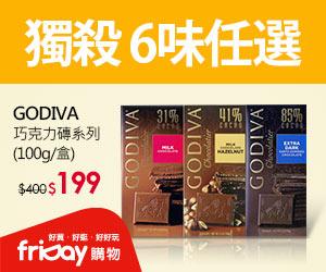 Friday - 獨殺 GODIVA巧克力磚系列199 錯過不再