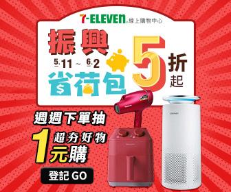 7-ELEVEN線上購物中心 - 振興省荷包5折/抽超夯好物只要$1