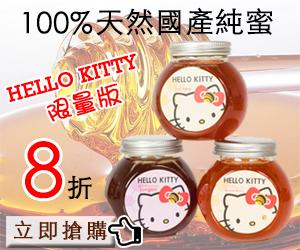 NeoCity - 台灣天然嚴選高品質蜂蜜