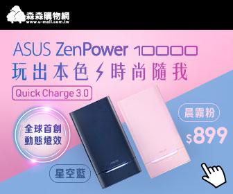 森森購物網 - ASUS行動電源$899