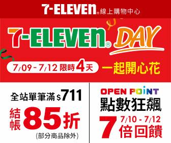 7-ELEVEN線上購物中心 - 7-11DAY最強優惠85折X點數7倍回饋