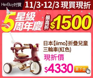 HerBuy好買網 - 5星級周年慶