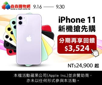 森森購物網 - iPhone 11 新機搶先購