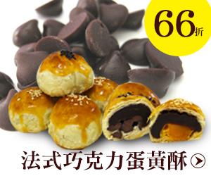 NeoCity - 法式巧克力蛋黃酥禮盒