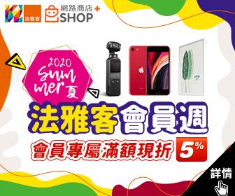 法雅客e-SHOP-網路商店 - 會員週滿6,000元現折5%