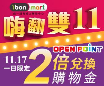 ibon mart雲端超商 - 點數2倍兌換購物金 XMUJI全館9折
