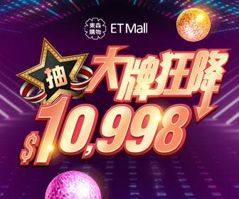 ETmall東森購物網 - 大牌狂降最高抽$10,998