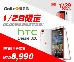購意思 - 今日戰機 - HTC Desire 820