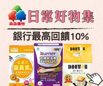 森森購物網 - 銀行最高回饋10%