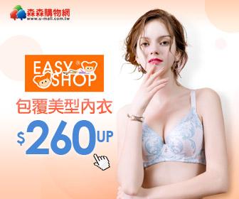 森森購物網 - EASY SHOP包覆美型內$260up