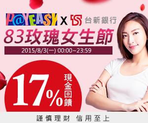 PayEasy - 刷玫瑰卡17%現金回饋