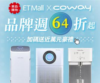 ETmall東森購物網 - coway品牌週64折up