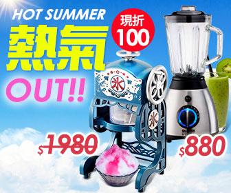 大買家量販網路店 - 放暑價~消暑樂一下!