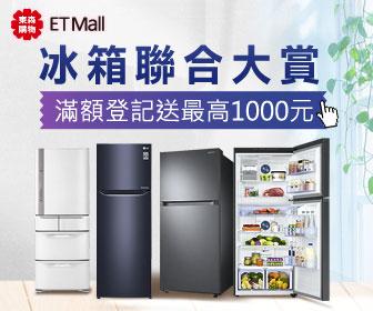 ETmall東森購物網 - 日韓品牌冰箱聯合大賞