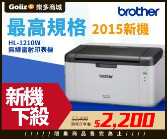 樂多商城 - brother最新國民雷射印表機