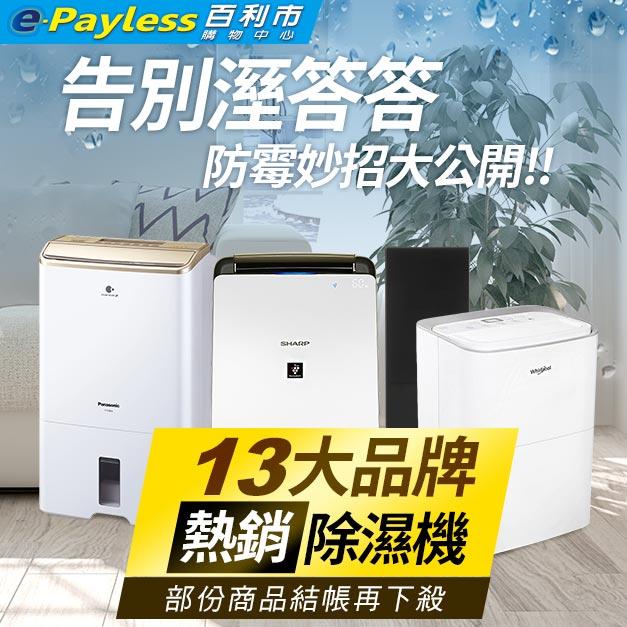 百利市購物中心 - 【除濕機精選】13大熱銷品牌優惠中→