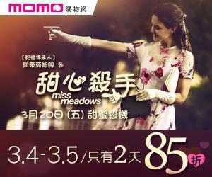 momo購物網 - 85折活動