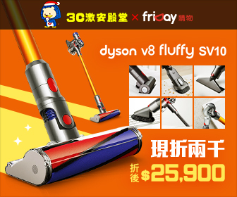friDay購物 - Dyson旗艦機皇 領券現折$2000
