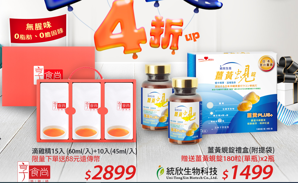 friDay購物 - 爸結老爹 保建商品4折up~