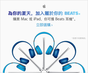 Apple - 返校季