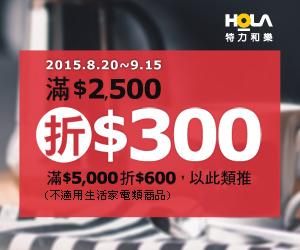 HOLA特力和樂 - 消費滿2千5現折3百