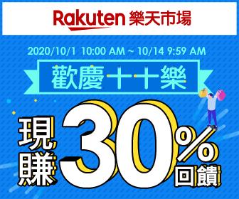 樂天市場 - 【歡慶十十樂 最高現賺30%回饋】