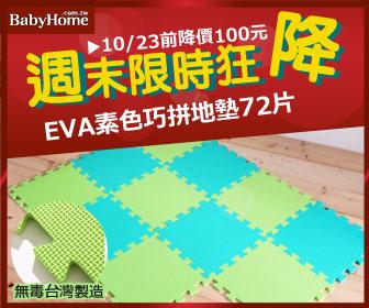 BabyHome購物 - 週末巧拼地墊↘下殺$12.4