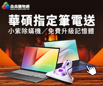 森森購物網 - 華碩筆電送小紫除螨機