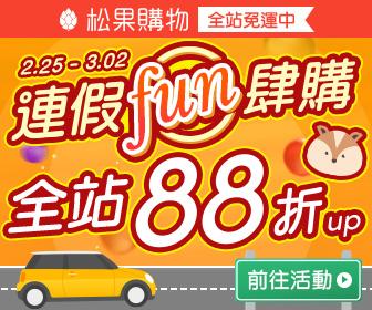 松果購物 - 連假fun肆購 全站免運 限時88折起!