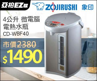 亞柏EZ購 - ZOJIRUSHI 象印 4公升 微電腦